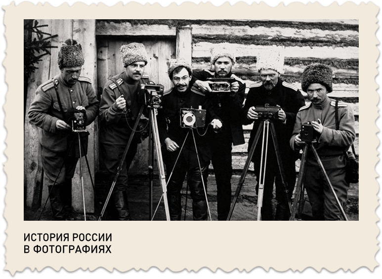 Россия В Фотографиях - Magazine cover